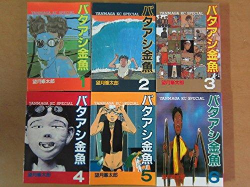 バタアシ金魚 コミック 全6巻完結セット (ヤンマガKCスペシャル)
