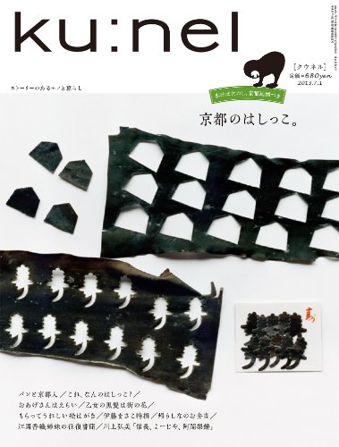 ku:nel (クウネル) 2013年 07月号 [雑誌]