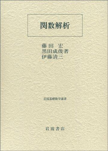 関数解析 (岩波基礎数学選書)