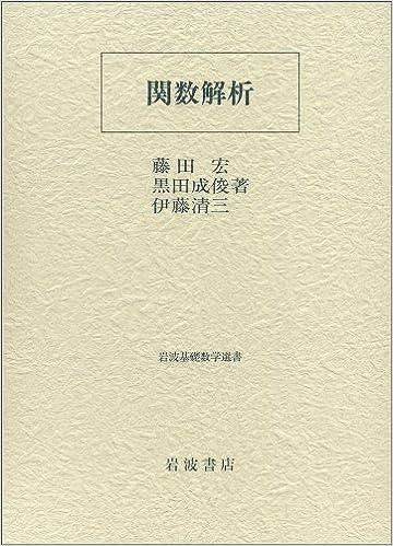 関数解析 (岩波基礎数学選書) | ...