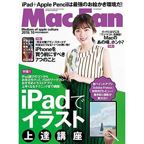Mac Fan 2019年10月号 表紙画像