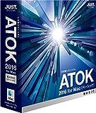ジャストシステム ATOK 2016 for Mac [ベーシック] 通常版