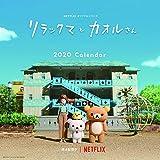 エンスカイ リラックマとカオルさん 2020年カレンダー CL-87