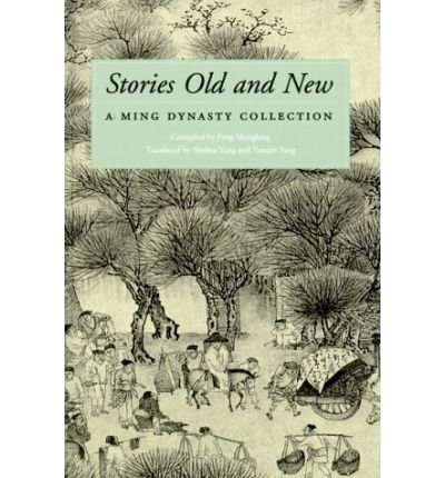 [ Stories Old and New (Ming Dynasty Collection (Paperback)) [ STORIES OLD AND NEW (MING DYNASTY COLLECTION (PAPERBACK)) ] By Feng, Meng-Lung ( Author )Sep-05-2000 Paperback
