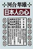 日本人の心