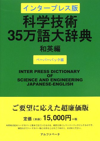 350-000-words-dictionary-of-science-and-technology-inter-press-edition-english-and-japanese-edition-