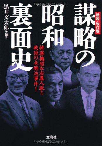 Bōryaku no shōwa rimenshi ebook