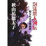 泡沫桀人列伝―知られざる超前衛