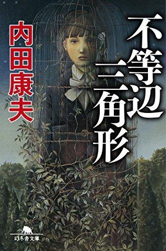 不等辺三角形 (幻冬舎文庫)