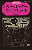 Image of Harry Potter and the Goblet of Fire (Japanese Edition)