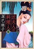 沈夫人の料理人 1 (ビッグコミックス)