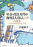 年金・月21万円の海外2人暮らし決定版―ハワイ・パース・コタキナバル・バリ