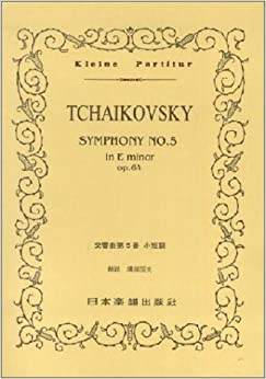 NO.129 チャイコフスキー 交響曲第5番 ホ短調 (Kleine Partitur)