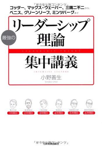 最強の「リーダーシップ理論」集中講義 コッター、マックス・ウェーバー、三隅二不二から、ベニス、グリーンリーフ、ミンツバーグまで