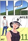 H2 (11) (少年サンデーコミックス〈ワイド版〉)