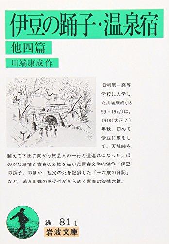 Izu no odoriko ; Onsen'yado : hoka yonpen