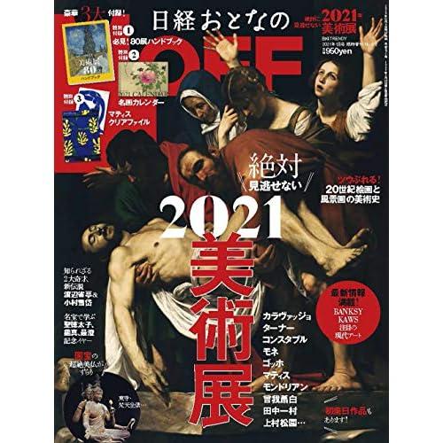 日経おとなのOFF 2021年1月号 画像