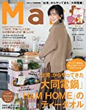 Mart(マート) 2019年 01 月号 [雑誌]
