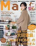 Mart(マート) 2019年 01 月号