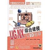 新工业革命:UG NX综合建模与3D打印
