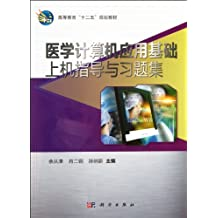Practical Guide and Problem Sets of Medical Computer Application Basics (the Twelfth Five-year Plan Textbool of Higher Education) (Chinese Edition)