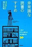 「非常識な読書のすすめ ―人生がガラッと変わる「本の読み方」30」清水 克衛