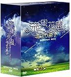 [DVD]流星花園 ~花より男子~ スペシャルBOX