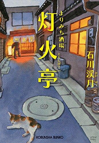 よりみち酒場 灯火亭 (光文社文庫 い)