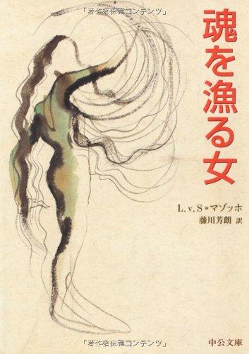 魂を漁る女 (中公文庫)