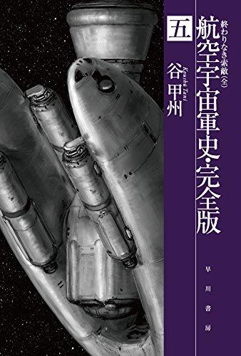 航空宇宙軍史・完全版 五: 終わりなき索敵 (ハヤカワ文庫JA)