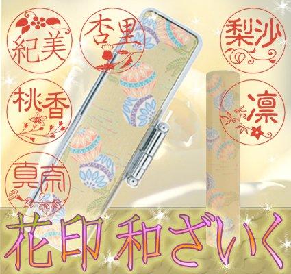 和nagomiざいく 33 てまり(小)   B007MJTVJ8