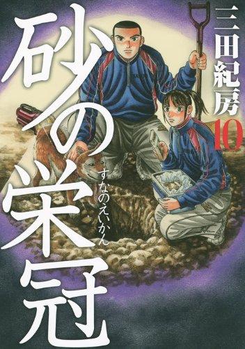 Suna No Eikan [Japanese Edition] Vol.10