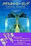 クリスタル・ヒーリング (OEJ books)