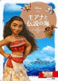 モアナと伝説の海 (ディズニーゴールド絵本)
