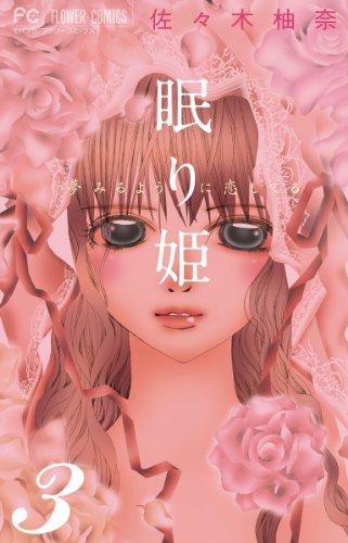 眠り姫〜夢みるように恋してる〜 3 (フラワーコミックス)