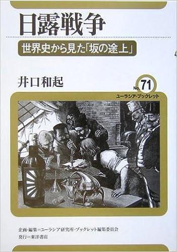 日露戦争―世界史から見た「坂の...