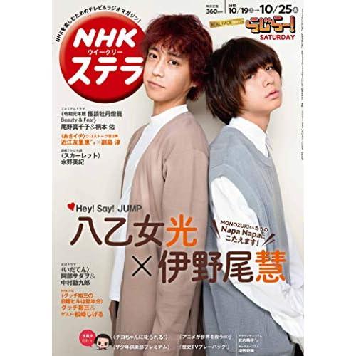 NHK ステラ 2019年 10/25号 表紙画像