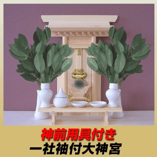 神棚セット/一社袖付大神宮/神前用具付き B00DCI78H0