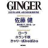 GINGER 2021年 6月号