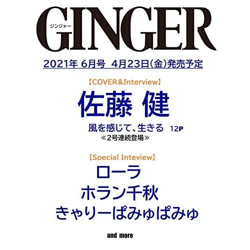 GINGER 2021年 6月号 表紙画像