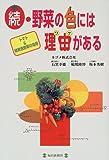 続・野菜の色には理由がある―トマト&緑黄食野菜の効用