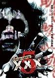 呪われた心霊動画 XXX(トリプルエックス) 5 [DVD]