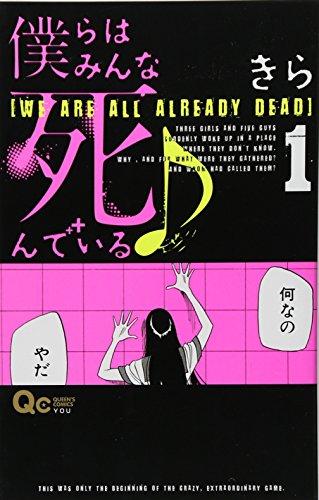 僕らはみんな死んでいる♪ 1 (クイーンズコミックス)