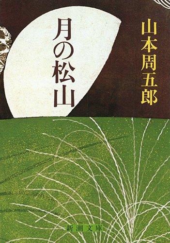 月の松山 (新潮文庫)