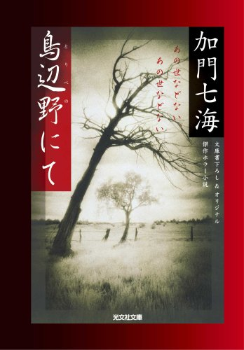 鳥辺野にて (光文社文庫)