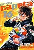 capeta(カペタ) 16 (KCデラックス)
