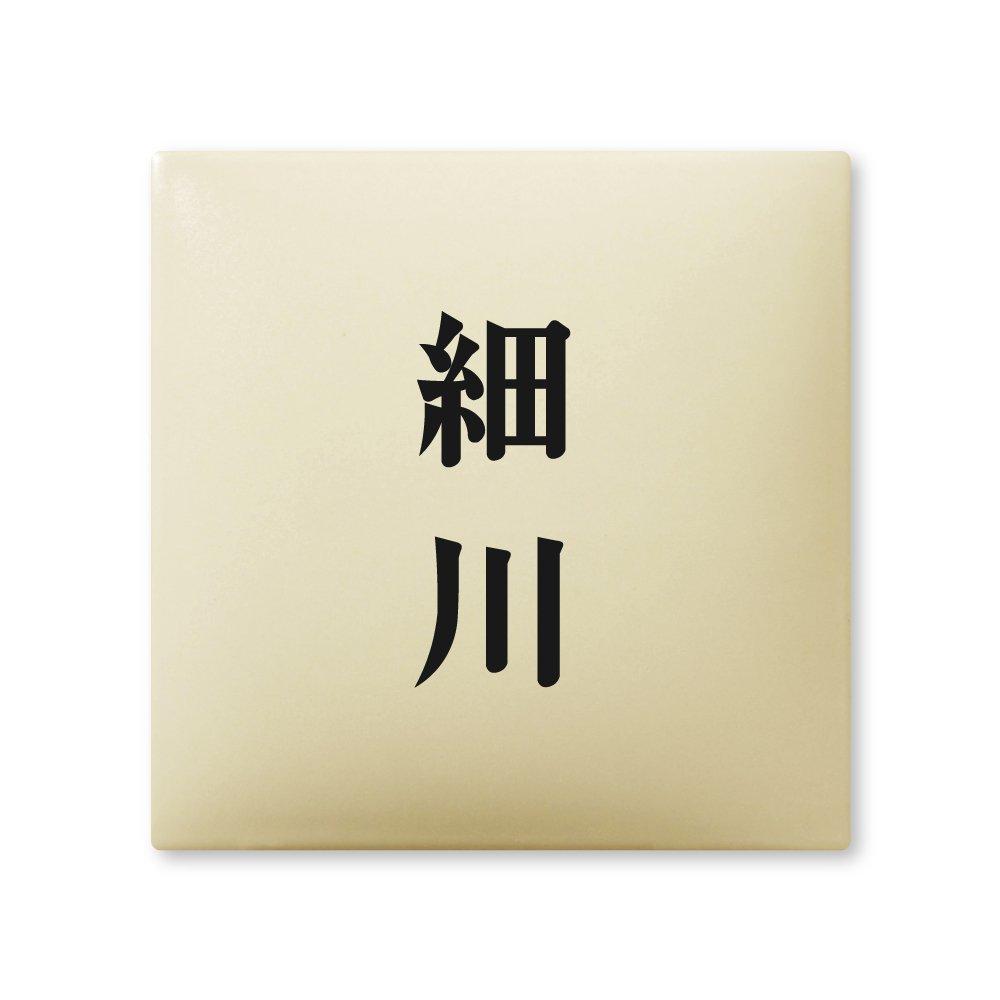 丸三タカギ 彫り込み済表札 【 細川 】 完成品 アークタイル AR-1-2-2-細川   B00RF9KTX2