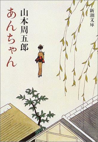 あんちゃん (新潮文庫)