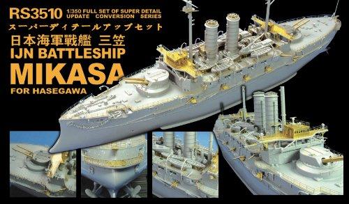ピットロード 1/350 日本海軍 戦艦 三笠用 ディテールアップパーツセット-リニューアル版- RS3510