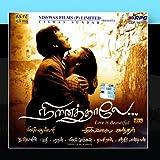 Ninaithaley - Tamil Film Songs